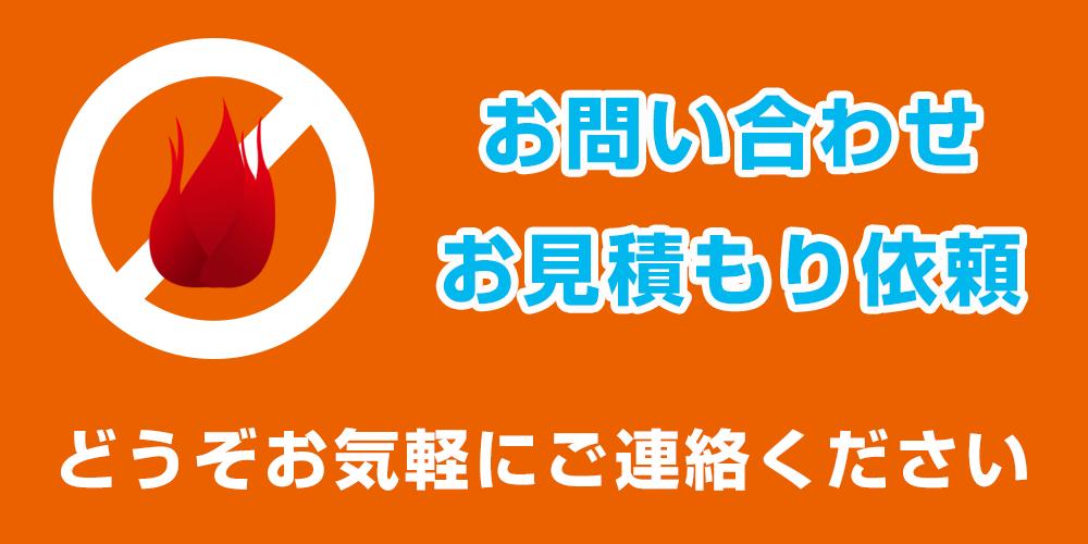 愛知・岐阜・三重で消防点検、防災設備工事は名古屋消防設備